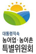 농어업농어촌 특별위원회