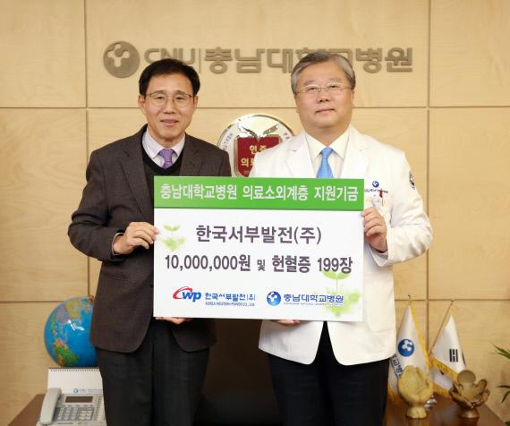 한국서부발전(주)_임직원_소외계층지원_지정기탁금_