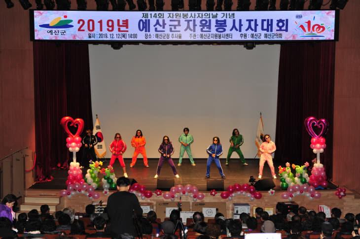 추가보도자료사진_2019 예산군자원봉사자 대회 축하공연 모습