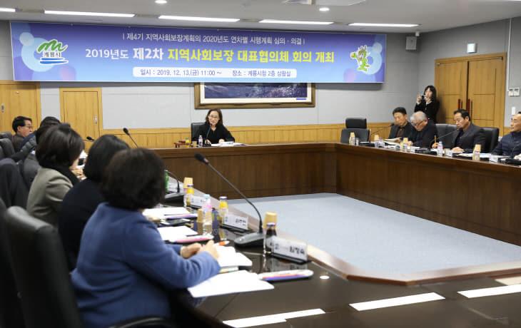 사본 -19.12.13 지역사회보장 대표협의체 회의_계룡시 (2)