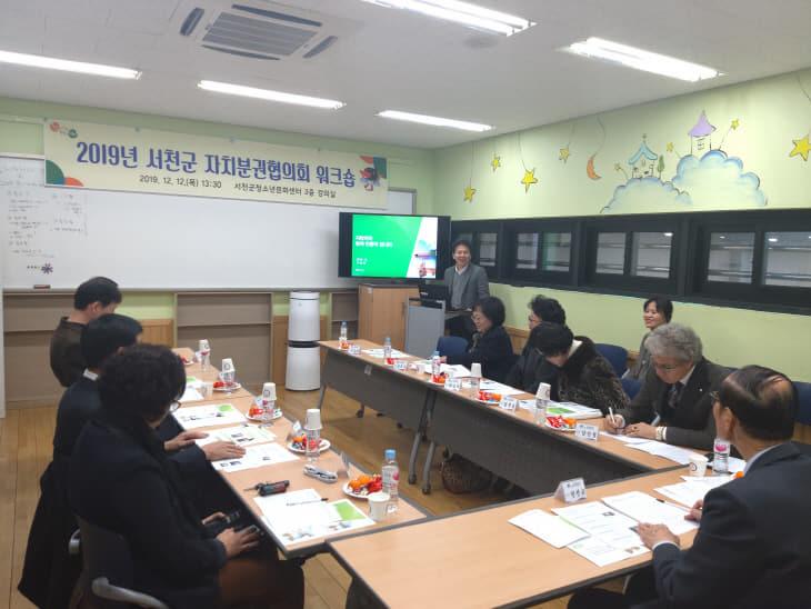서천군자치분권협의회, 자치분권 활성화 워크숍