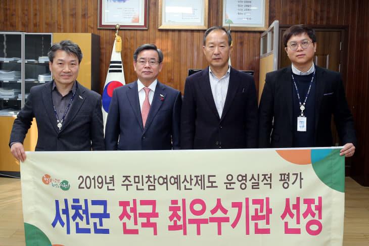 서천, 주민참여예산 운영 전국 최우수