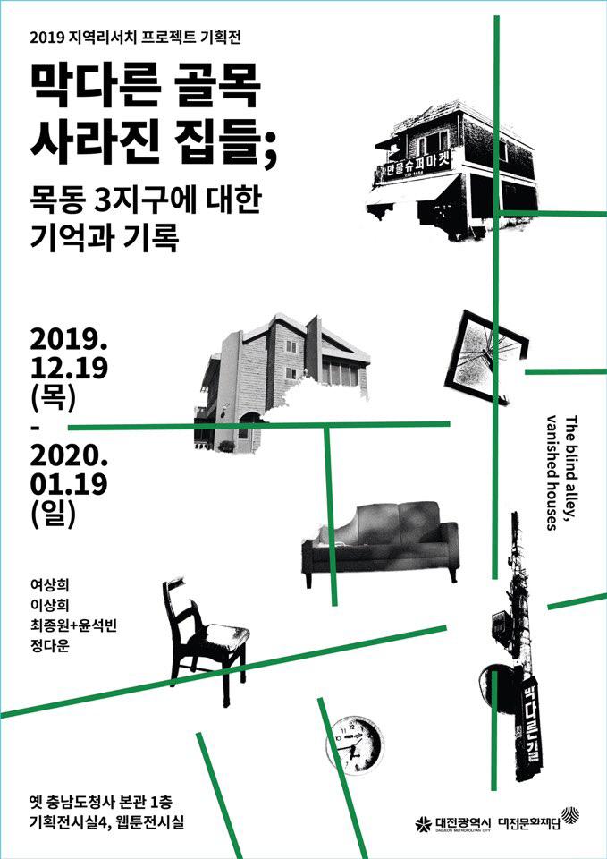지역리서치 프로젝트 기획전시 포스터 (1)