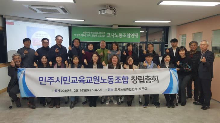 민주시민교육교원노동조합_창립식사진