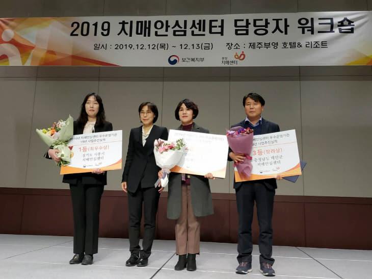 치매안심센터 우수운영기관 전국 3위