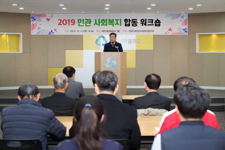 민관 사회복지 합동워크숍 (1)