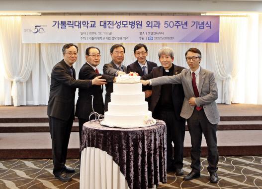 대전성모병원 외과 50주년 기념식1