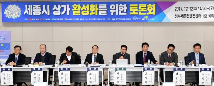 20191215-세종시 상가 활성화를 위한 토론회10
