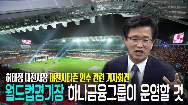 허태정 대전시장, 대전월드컵경기장 운영권 하나금융그룹이 운영할 것