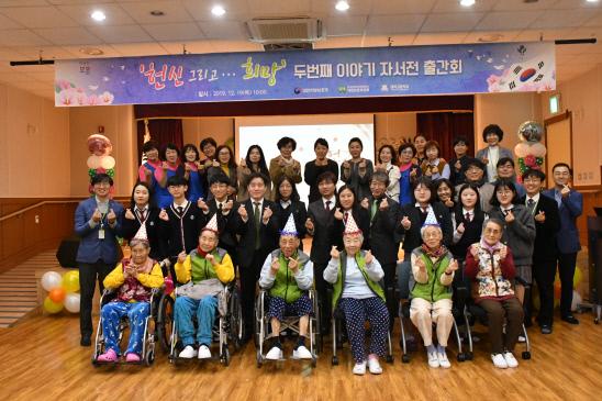 대전지방보훈청, 국가유공자 자서전 출판 기념회 개최