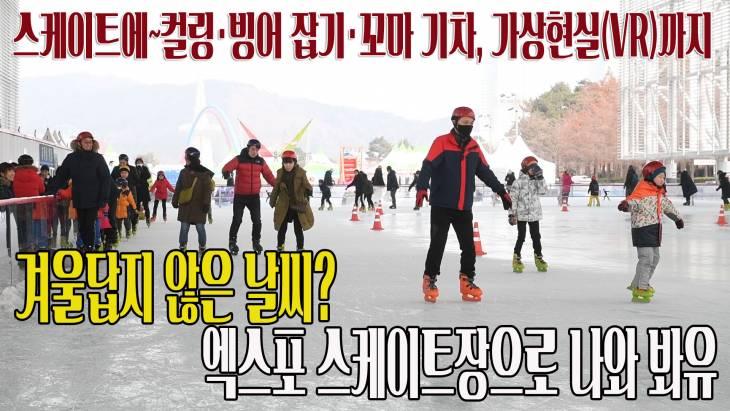 스케이트에 컬링, 빙어잡기, 꼬마기차까지, 겨울답지 않다면 엑스포스케이트장으로(영상포함)