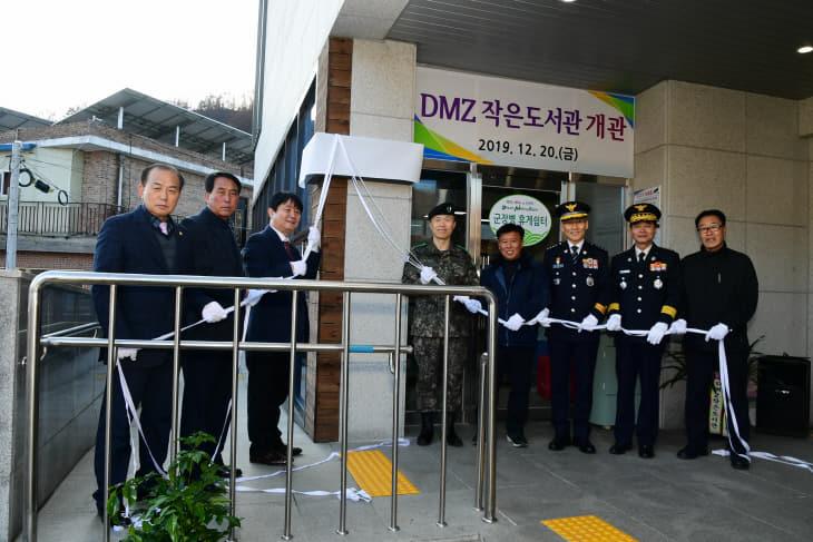 DMZ도서관 개관1