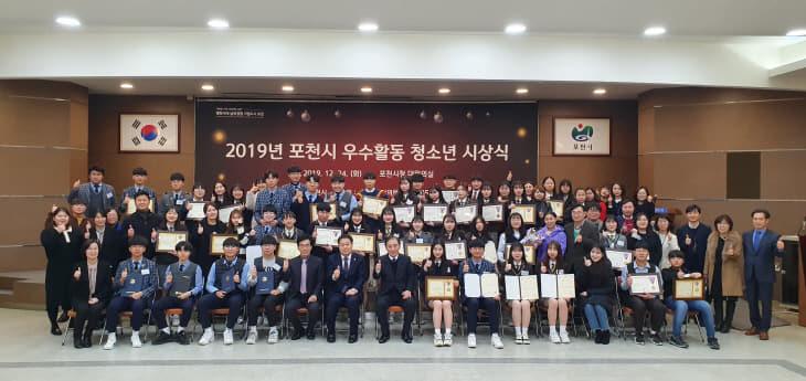 5-1.2019년 포천시 우수활동 청소년 시상식 성료