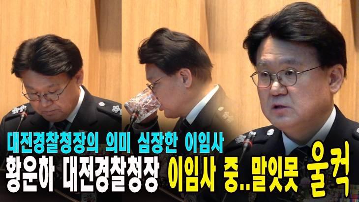 황운하 대전지방경찰청장 이임사 중 말잇못 울컥