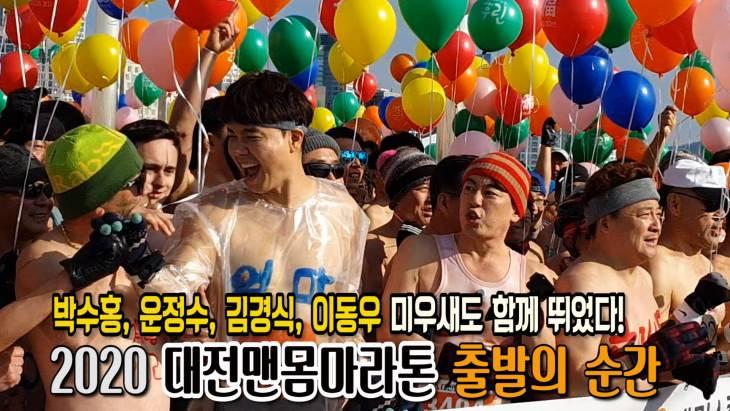 2020 대전맨몸마라톤 출발의 순간! 박수홍, 김경식, 이동우, 윤정수도 함께 뛰었다
