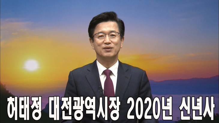 허태정 대전광역시장 2020년 신년사 영상메시지