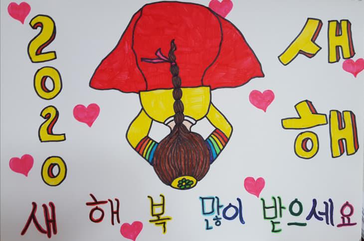 김영미(현암초 6학년) 새해인사