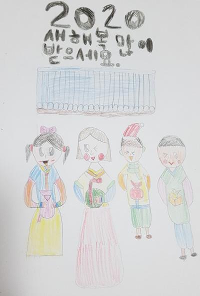송선희(새여울초 2학년) 새해인사