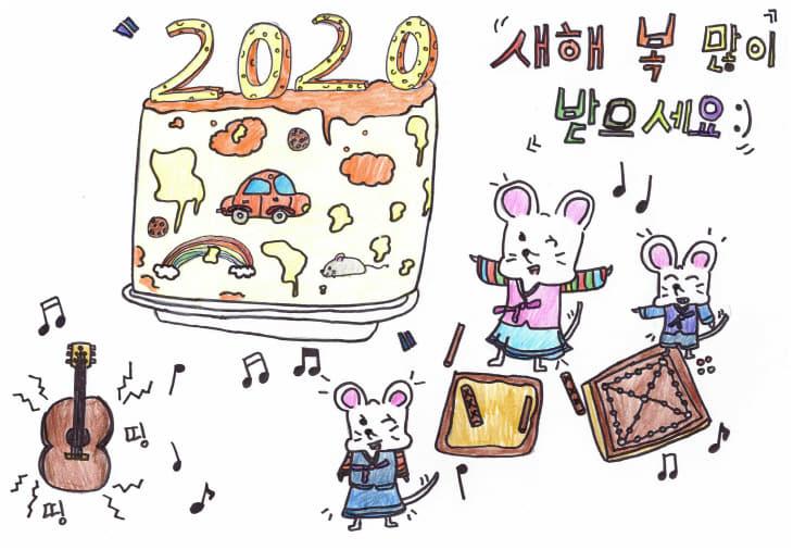 장우주(죽동초 4학년) 새해인사