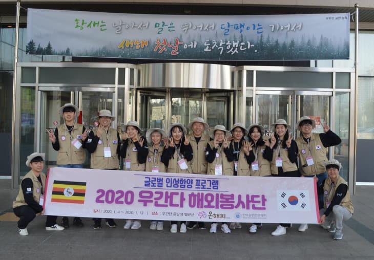 우간다해외봉사팀_온해피