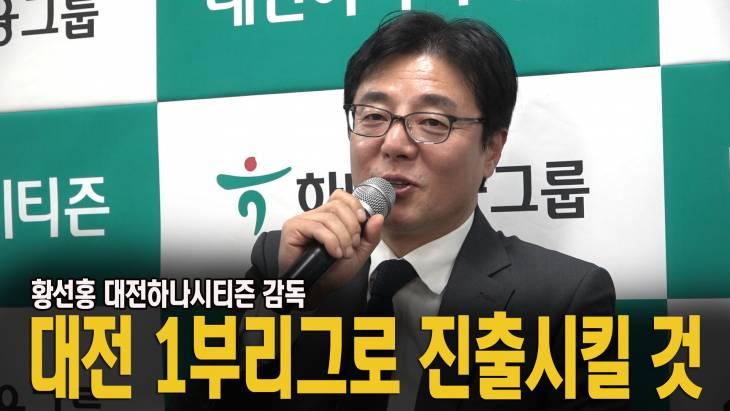 황선홍 대전하나시티즌 감독, 목표는 1부리그 진출