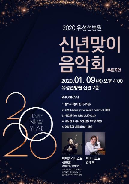 유성선병원, 9일 오후 4시 2020 신년맞이 무료 음악회 개최