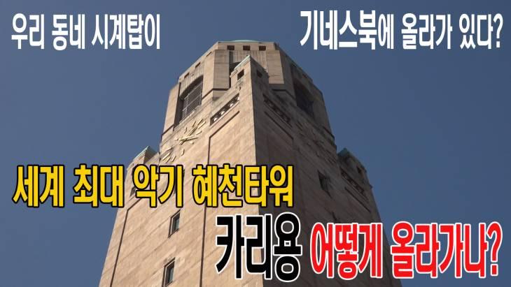 우리 동네 시계탑이 기네스북이 올라있다고? 세계 최대 악기 혜천타워 어떻게 볼 수 있나!