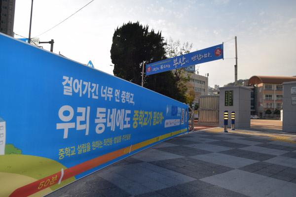 중학교 설립 현수막