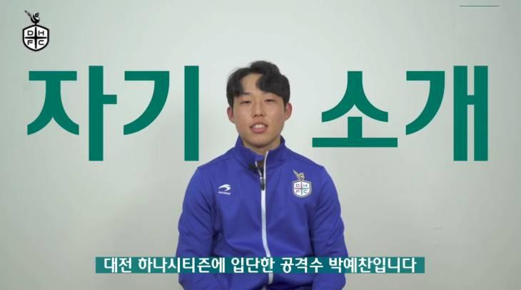 대전하나박예찬