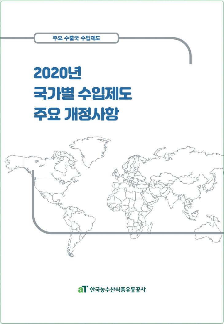 aT, 2020년 국가별 수입제도 개정사항 보고서 발간(참고사진)