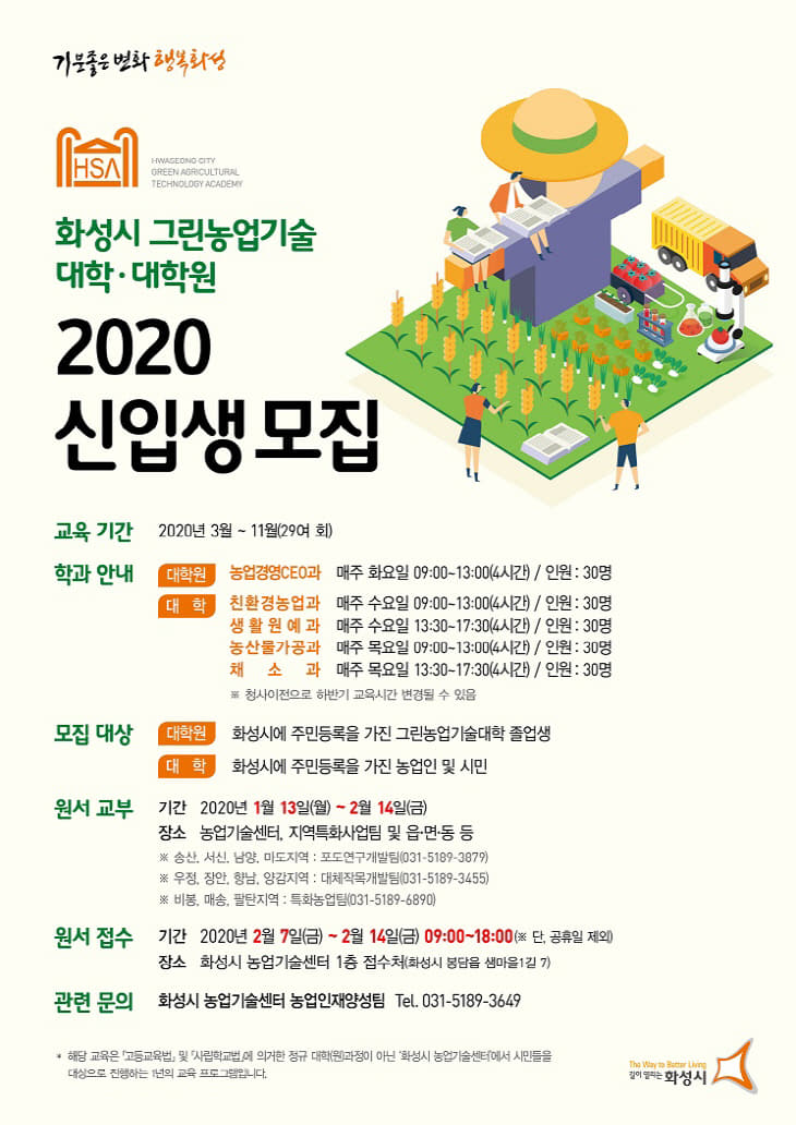 사본 -사진2-1. 2020 그린농업기술대학(원) 신입생모집 포스터