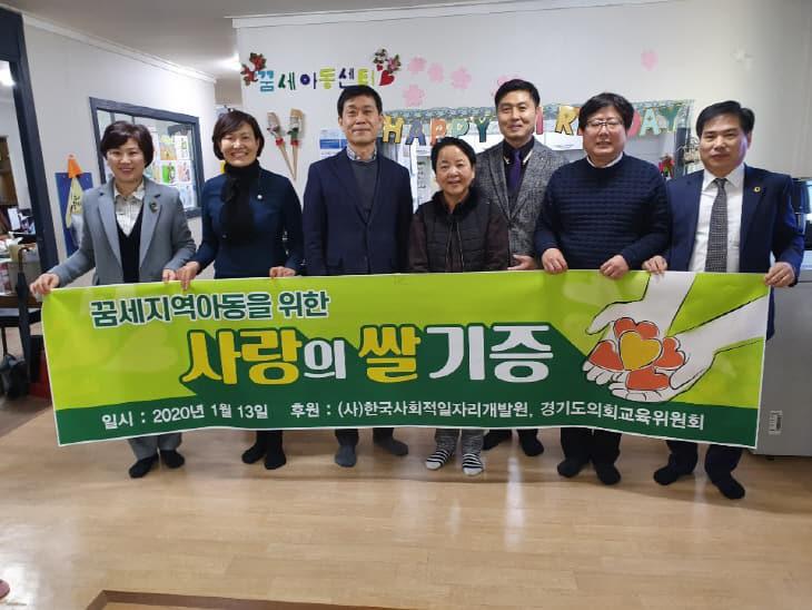 사본 -200114 조광희 위원장, 꿈세지역아동센터 쌀 기증행사 실