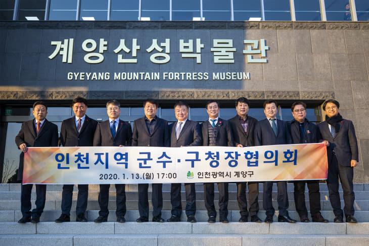 0114 계양구, 1월 인천지역 군수구청장협의회 개최 (1)