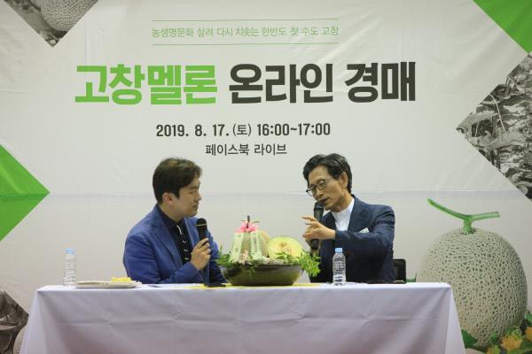 전국최초 고창멜론 온라인 경매행사1