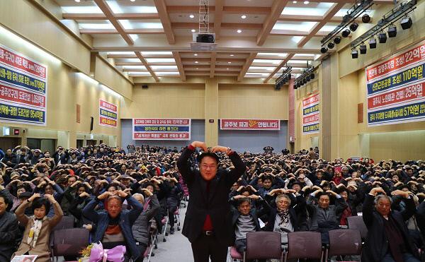 정진석 의원 공주시 의정보고회1