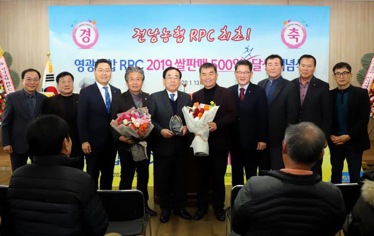 영광쌀, '전남 최초 연간 505억  원 판매' 달성 1