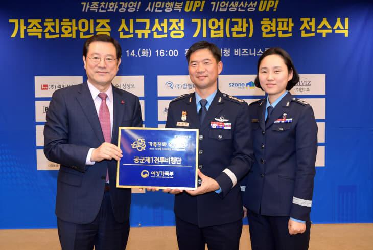 200114(가족친화인증 신규선정 기업·기관 현판 전수식4)