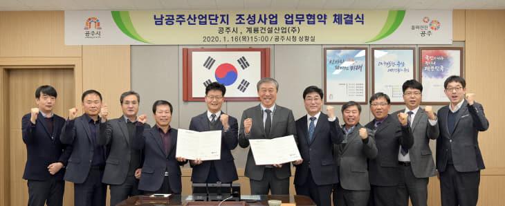 남공주산단 조성 업무협약식