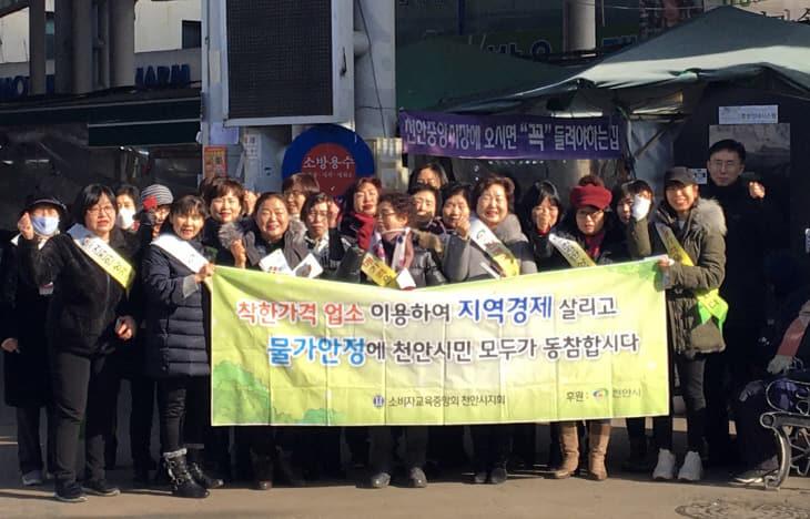 일자리경제과(설 명절 물가안정 및 전통시장 이용 캠페인)
