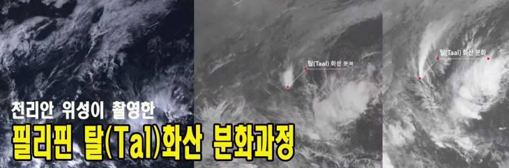 천리안 위성에 찍힌 필리핀 탈(Taal) 화산 실시간 분화 모습