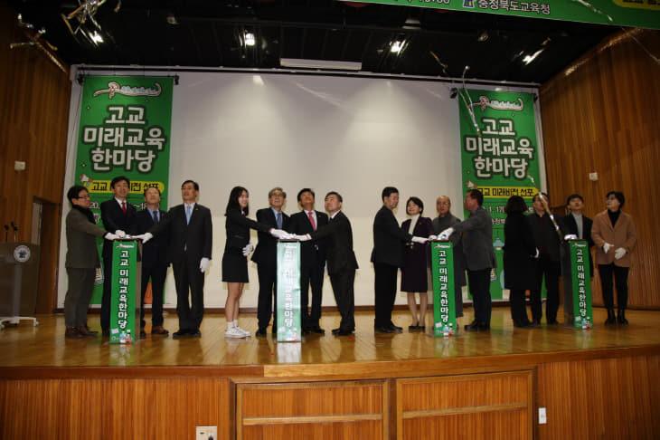 충북교육청, 고교 미래교육 한마당