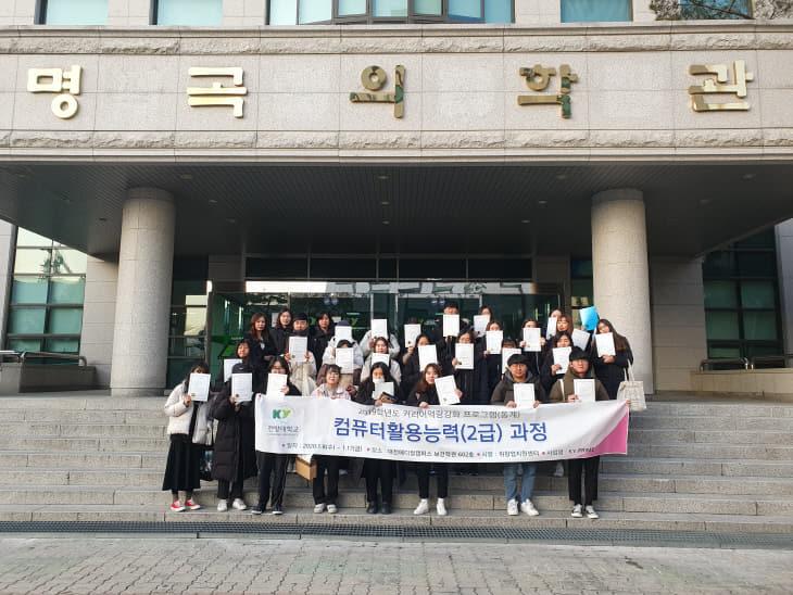 대전캠퍼스 커리어역량강화프로그램 수료생 단체사진