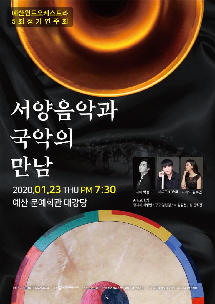 보도자료01_예산윈드오케스트라 제5회 정기연주회 포스터