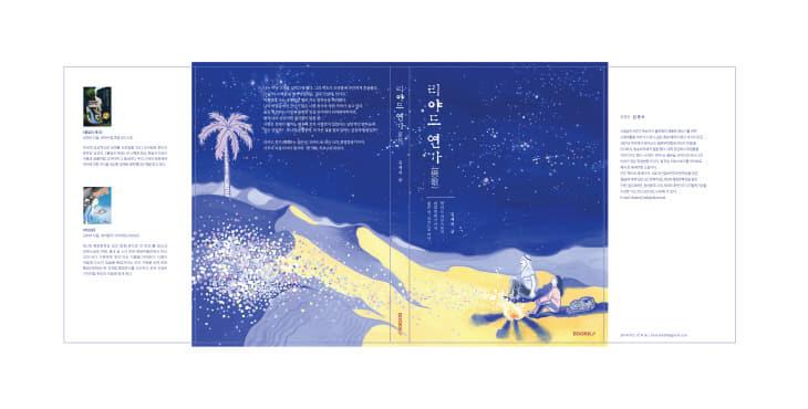 리야드연가 책표지 완성본(7월4일)