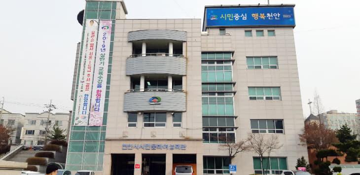시민문화여성회관 전경