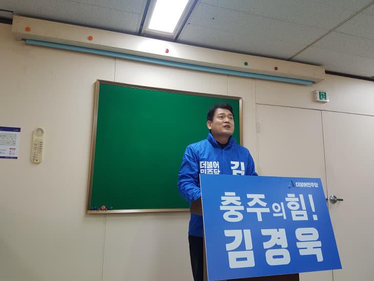 김경욱 기자회견