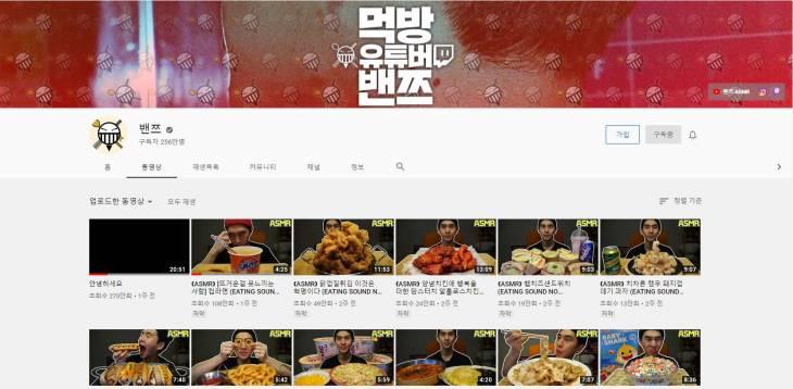 밴쯔 유튜브 체널