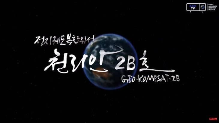 세계 최초! 정지궤도 미세먼지 적조 관측 천리안위성 2B호 CG