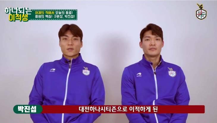 어제의 적이 오늘의 동료, 대전하나시티즌 구본상&박진섭
