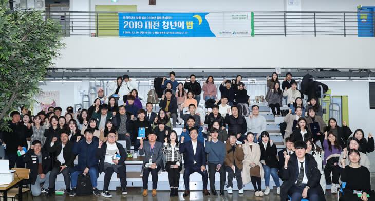 2019 대전청년의 밤 개최 (3)